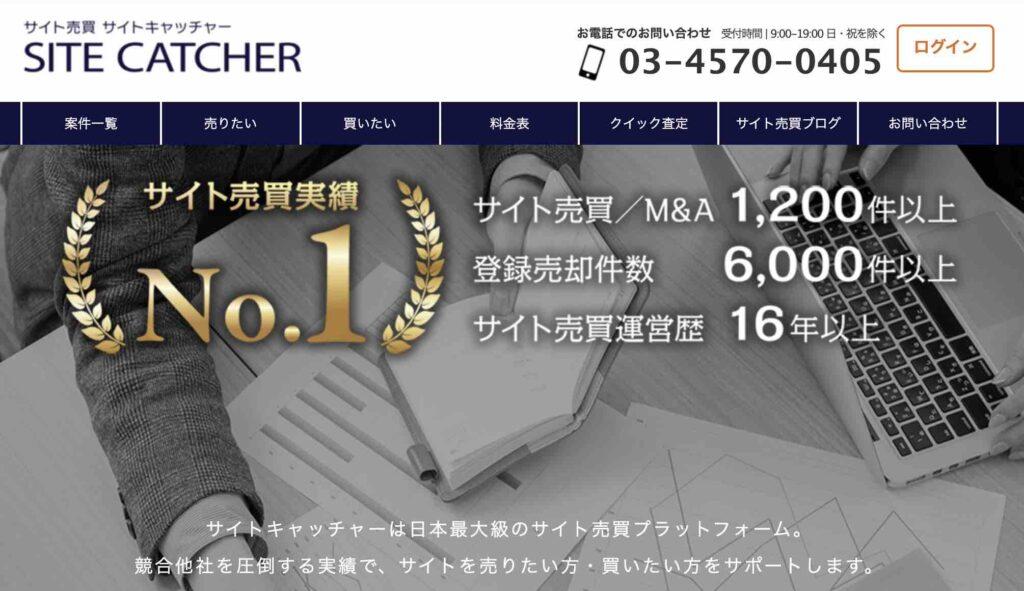 サイト売買のサイトキャッチャーの公式サイト