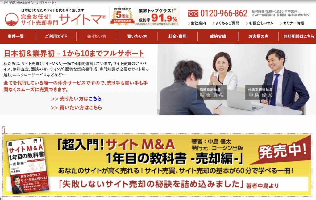 サイト売買のサイトマ公式サイト