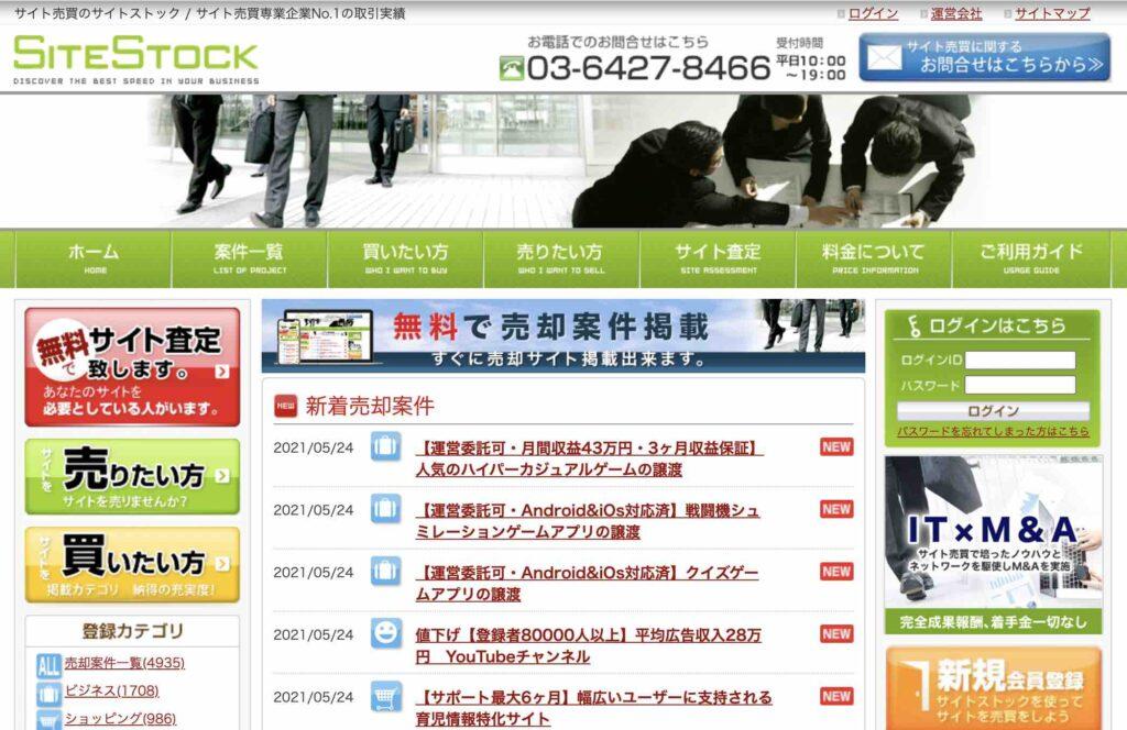 サイト売買ストックの公式ページ