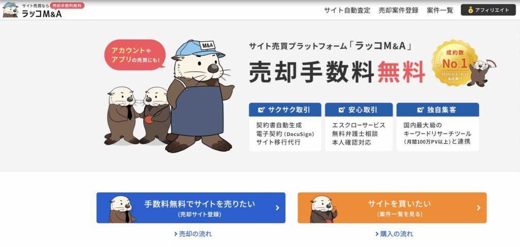 サイト売買のラッコM&Aの公式サイトの画像