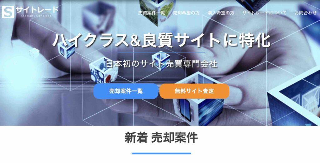 サイトトレード公式サイトの画像