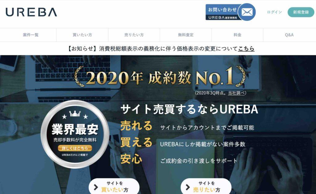 サイト売買の仲介会社UREBAの公式サイトの画像